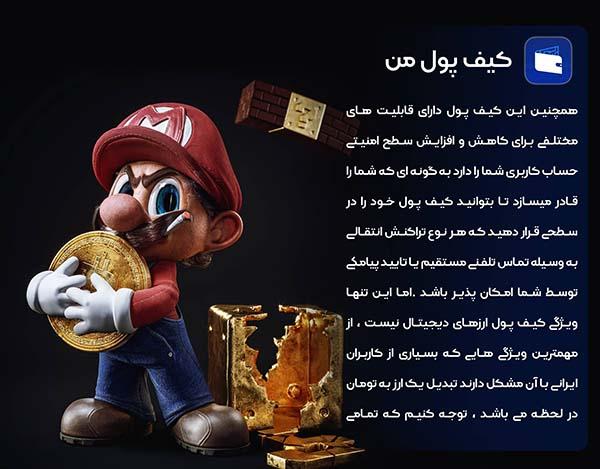 کیف پول من - بزرگترین کیف پول ارز دیجیتال ایرانی