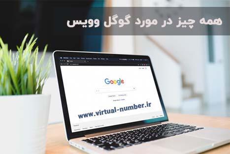 شماره مجازی گوگل وویس