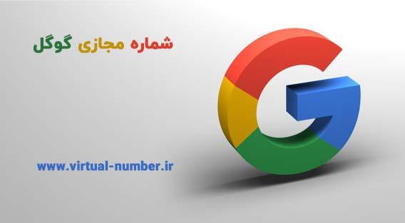 خرید شماره مجازی گوگل